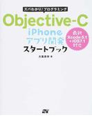 ズバわかり!プログラミングObjective‐C iPhoneアプリ開発スタートブック