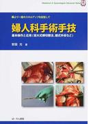 婦人科手術手技 基本操作と応用(慈大式横切開法、膣式手術など) より一層のスキルアップを目指して
