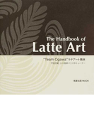 "The Handbook of Latte Art ""Team Ogawa""ラテアート教本 (旭屋出版MOOK)(旭屋出版mook)"