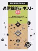 工事担任者DD3種実戦問題 2015秋...