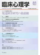 臨床心理学 Vol.14No.3 特集発達障害研究の最前線