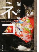 岩合光昭のネコ