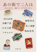 あの街で二人は seven love stories (新潮文庫)(新潮文庫)