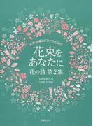 花束をあなたに 女声合唱とピアノのための 花の詩 第2集