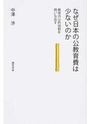 なぜ日本の公教育費は少ないのか