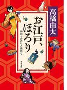 お江戸、ほろり 神田もののけ人情語り(角川文庫)