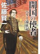 開国の使者 ペリー遠征記(角川文庫)