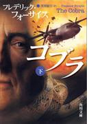 コブラ 下(角川文庫)