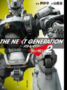 【期間限定価格】THE NEXT GENERATION パトレイバー (2) 明の明日(角川文庫)