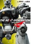 THE NEXT GENERATION パトレイバー (2) 明の明日(角川文庫)