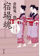 宿場魂 品川人情串一本差し 3(角川文庫)