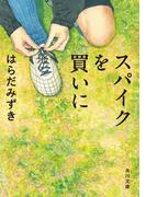 スパイクを買いに(角川文庫)