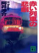 赤い列車の悲劇(講談社文庫)