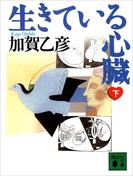 生きている心臓(下)(講談社文庫)