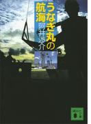 うなぎ丸の航海(講談社文庫)