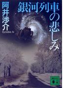 銀河列車の悲しみ(講談社文庫)