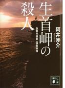 警視庁捜査一課事件簿 生首岬の殺人(講談社文庫)