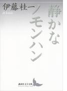 静かなノモンハン(講談社文芸文庫)