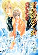 七星の陰陽師 人狼編(1) 雪鬼の哭く街(ホワイトハート)