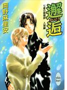 七星の陰陽師 人狼編(4) 邂逅(ホワイトハート)