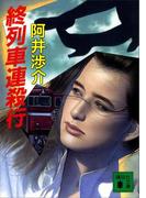 終列車連殺行(講談社文庫)