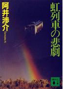 虹列車の悲劇(講談社文庫)