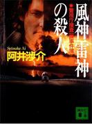 風神雷神の殺人(講談社文庫)