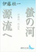 螢の河 源流へ 伊藤桂一作品集(講談社文芸文庫)