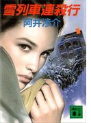 雪列車連殺行(講談社文庫)