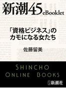 「資格ビジネス」のカモになる女たち―新潮45eBooklet(新潮45eBooklet)