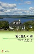 愛と癒しの湖(シルエット・ロマンス)