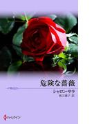 危険な薔薇(ハーレクイン・ディザイア)