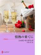 情熱の果てに(ハーレクイン・プレゼンツ スペシャル)