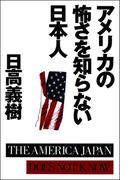 アメリカの怖さを知らない日本人