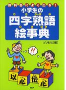 教科書によく出る! 小学生の四字熟語絵事典