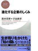 進化する企業のしくみ(PHPビジネス新書)