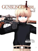 GUNSLINGER GIRL(2)(電撃コミックス)