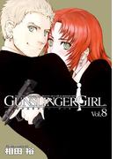 GUNSLINGER GIRL(8)(電撃コミックス)