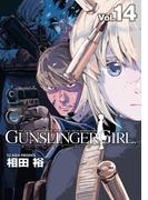 GUNSLINGER GIRL(14)(電撃コミックス)