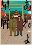 あれよ星屑 1巻(ビームコミックス)