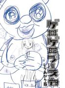 ゲロゲロプースカ 新装版(ビームコミックス)