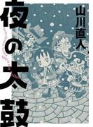 夜の太鼓(ビームコミックス)