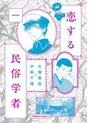 【期間限定価格】恋する民俗学者(1)(角川コミックス・エース)