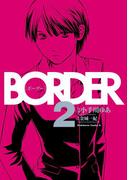 BORDER(2)(角川コミックス・エース)