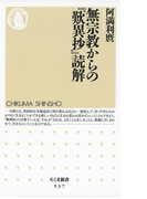 無宗教からの『歎異抄』読解(ちくま新書)
