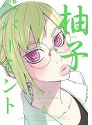 柚子ペパーミント  5巻(ヤングガンガンコミックス)