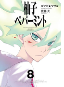 柚子ペパーミント  8巻(ヤングガンガンコミックス)