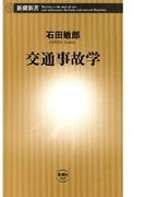 交通事故学(新潮新書)(新潮新書)