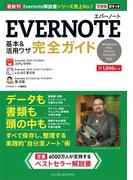 【期間限定ポイント50倍】できるポケット Evernote 基本&活用ワザ 完全ガイド(できるポケットシリーズ)