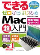 できるゼロからはじめるMac超入門 OS X 10.9 Mavericks対応(できるシリーズ)